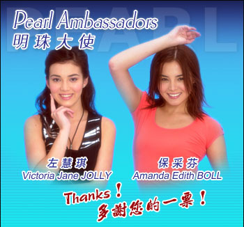 A TVB Pearl Ambassador advertisement featuring Victoria Jolly and Amanda Boll. (photo courtesy of TVB)
