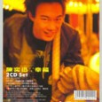 With this album, Eason Chan won five awards at the final Hong Kong music awards event run by TVB and three radio stations.