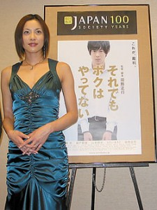 "Actress Asaka Seto next to a promotional poster of ""I Just Didn't Do It"" at the Japan Society, the site of the film's world premiere, on Jan. 10, 2007. (photo courtesy of the Japan Society)"