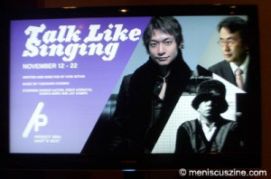 """A video display at New York University's Skirball Center promoted """"Talk Like Singing."""" (photo by Yuan-Kwan Chan / Meniscus Magazine)"""