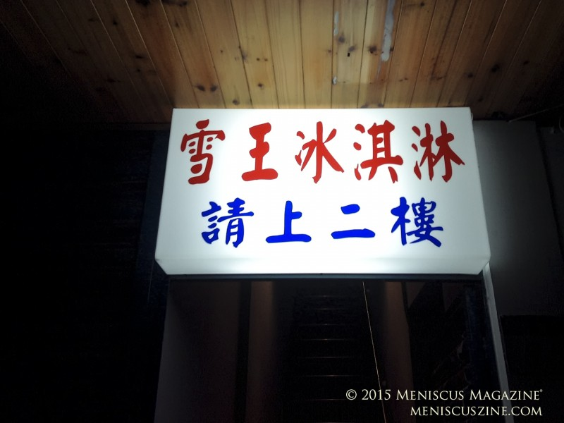 "The first two characters translate to ""Snow King,"" which is the name of this ice cream joint that is just outside the Ximending pedestrian area. It's on the second floor of this particular building and is currently open from noon to 8 p.m. every day. (photo by Yuan-Kwan Chan / Meniscus Magazine)"