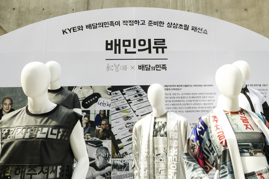 The Baemin x KYE collection, on display outdoors at the Dongdaemun Design Plaza in Seoul. (photo by Yuan-Kwan Chan / Meniscus Magazine)