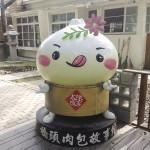 Qiaotou Tai Chen Meat Bun - Kaohsiung_20151215_02