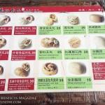 Qiaotou Tai Chen Meat Bun - Kaohsiung_20151215_03