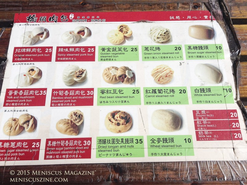 The menu for the Qiaotou Tai Chen Meat Bun shop. (photo by Yuan-Kwan Chan / Meniscus Magazine)