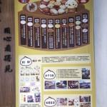 Qiaotou Tai Chen Meat Bun - Kaohsiung_20151215_08