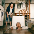 An elderly couple learns that the residents of a nondescript public housing complex are not what they seem in this offbeat gem directed and written by Junji Sakamoto.