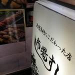 Tsukiji Fish Market - Ichiba Sushi_01