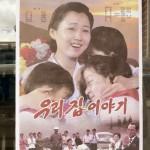2016-pyongyang-international-film-festival_mirae-scientists-street-cinema_01