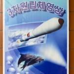 2016-pyongyang-international-film-festival_mirae-scientists-street-cinema_02