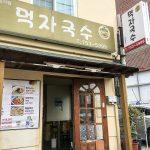 Jeju Noodle Culture Street 190413_02