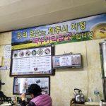 Jeju Noodle Culture Street 190413_05