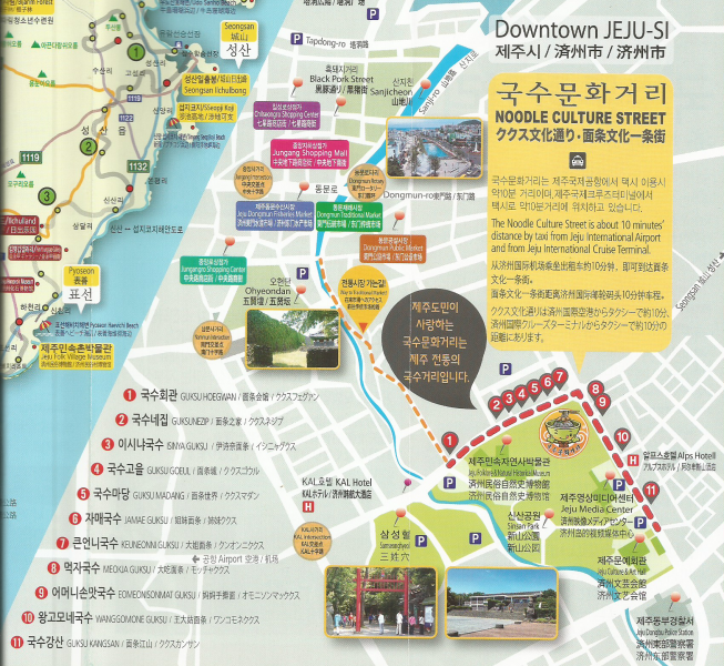 A map from the elusive Jeju Noodle Culture Street Tourism brochure.