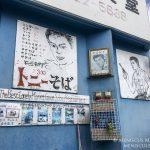 Eifuku Shokudo (Tony Soba) - Ishigaki, Japan_180824_06