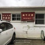 Minatogawa Stateside Town - Urasoe, Okinawa, Japan_180826_39